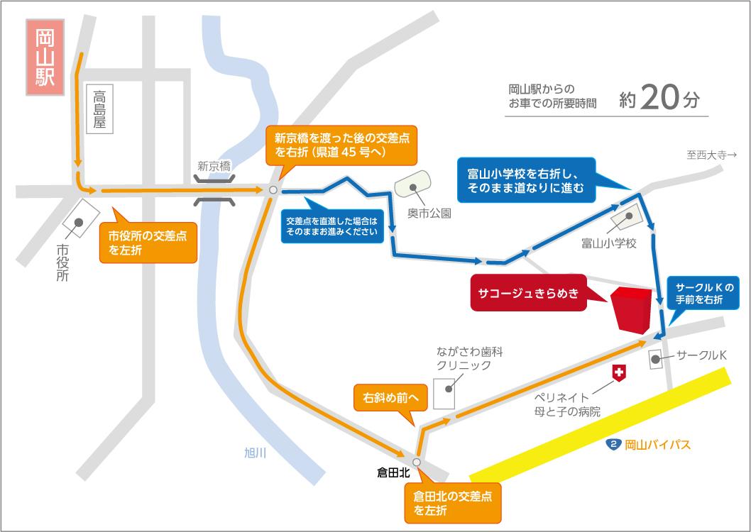 岡山駅からお車でのアクセス