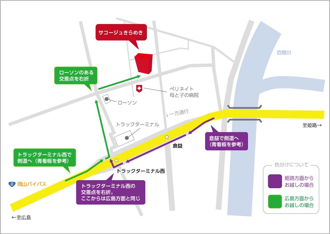 岡山バイパスからお車でのアクセス(姫路方面から)