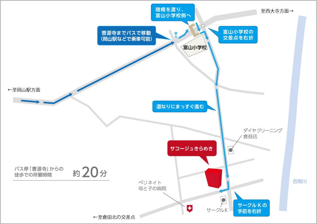 岡山バイパスからお車でのアクセス(広島方面から)